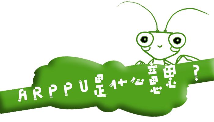 """互联网术语""""ARPPU""""是什么意思?"""