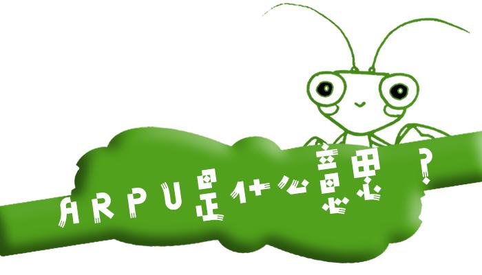 """互联网术语""""ARPU""""是什么意思?"""