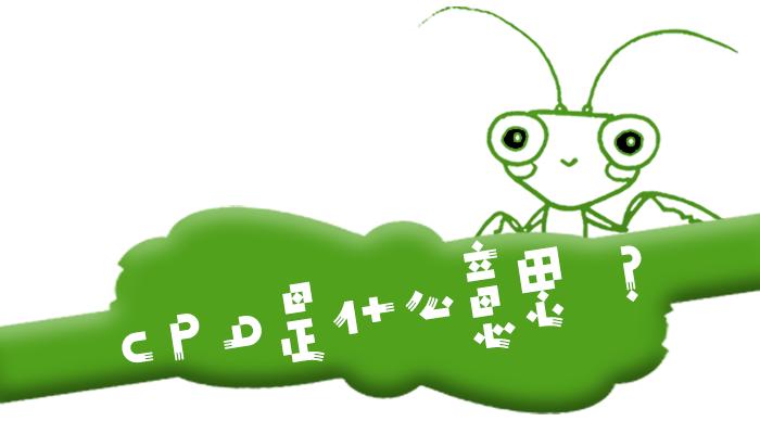 """网络广告术语""""CPD""""是什么意思?"""