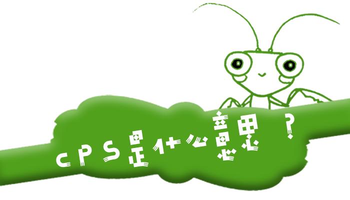 """网络广告术语""""CPS""""是什么意思?"""