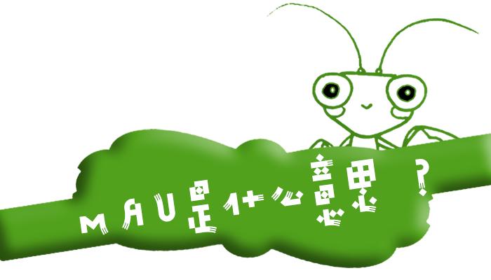 """互联网术语""""MAU""""是什么意思?"""
