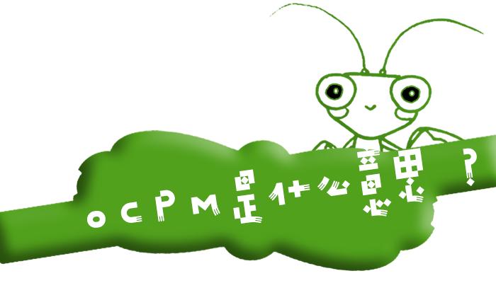 """网络广告术语""""OCPM""""是什么意思?"""