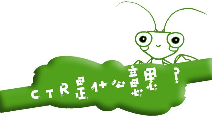 """互联网术语""""CTR""""是什么意思?"""